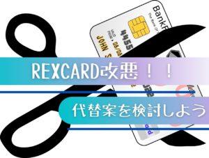 REXカード改悪によるクレジットカード代替案を考えてみる