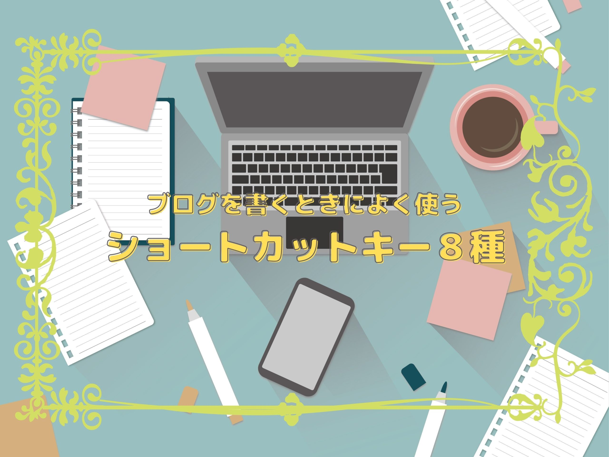 ブログを書くときによく使うショートカットキー8種