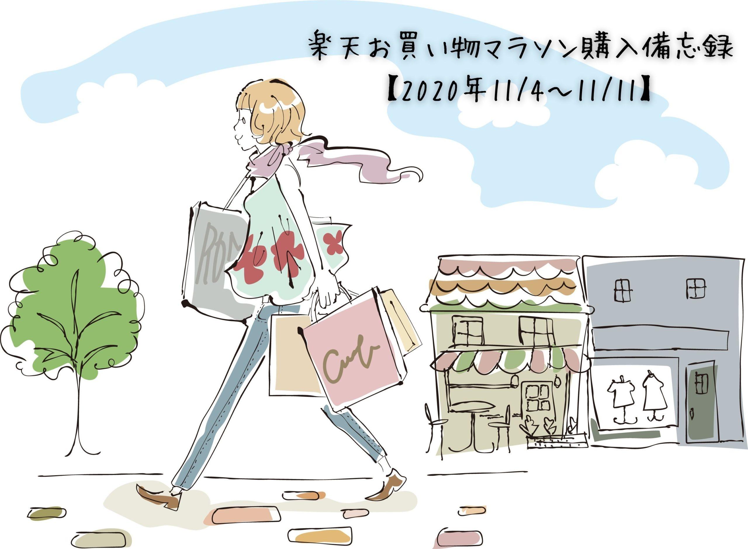 楽天お買い物マラソン購入備忘録 【2020年11_4~11_11】