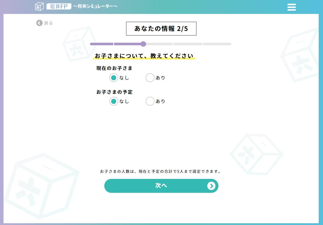 松井FP2