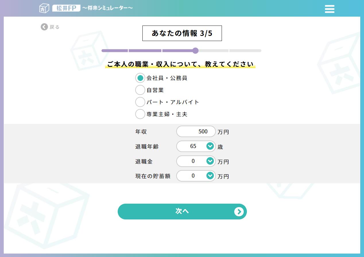 松井FP3
