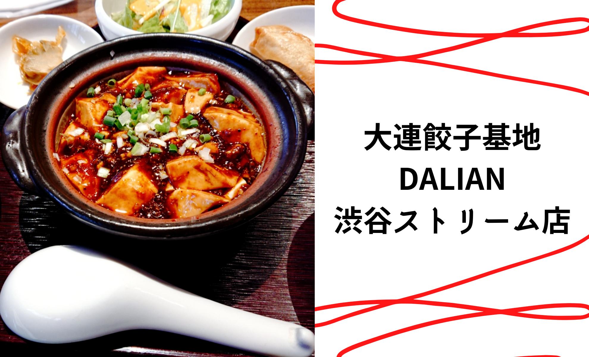大連餃子基地 DALIAN 渋谷ストリーム店