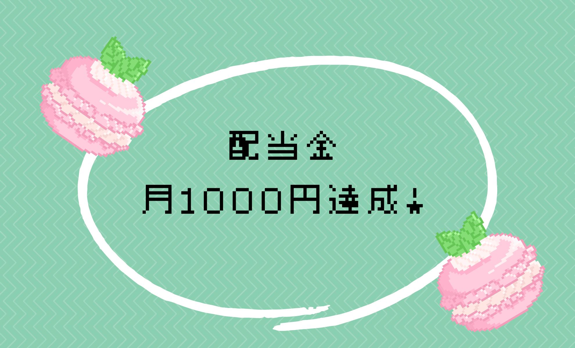 配当金 月1000円達成!