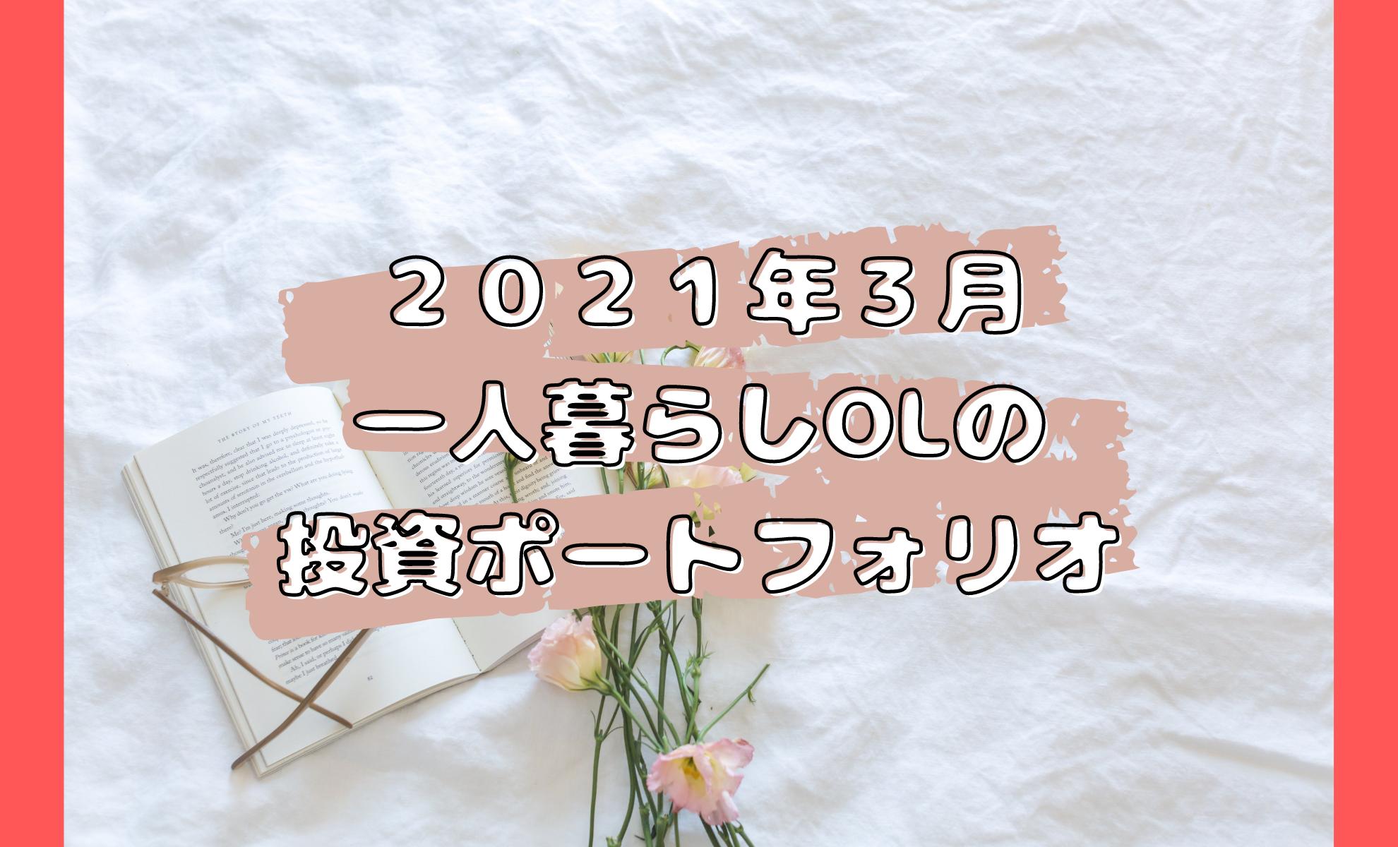 2021年3月 一人暮らしOLの 投資ポートフォリオ