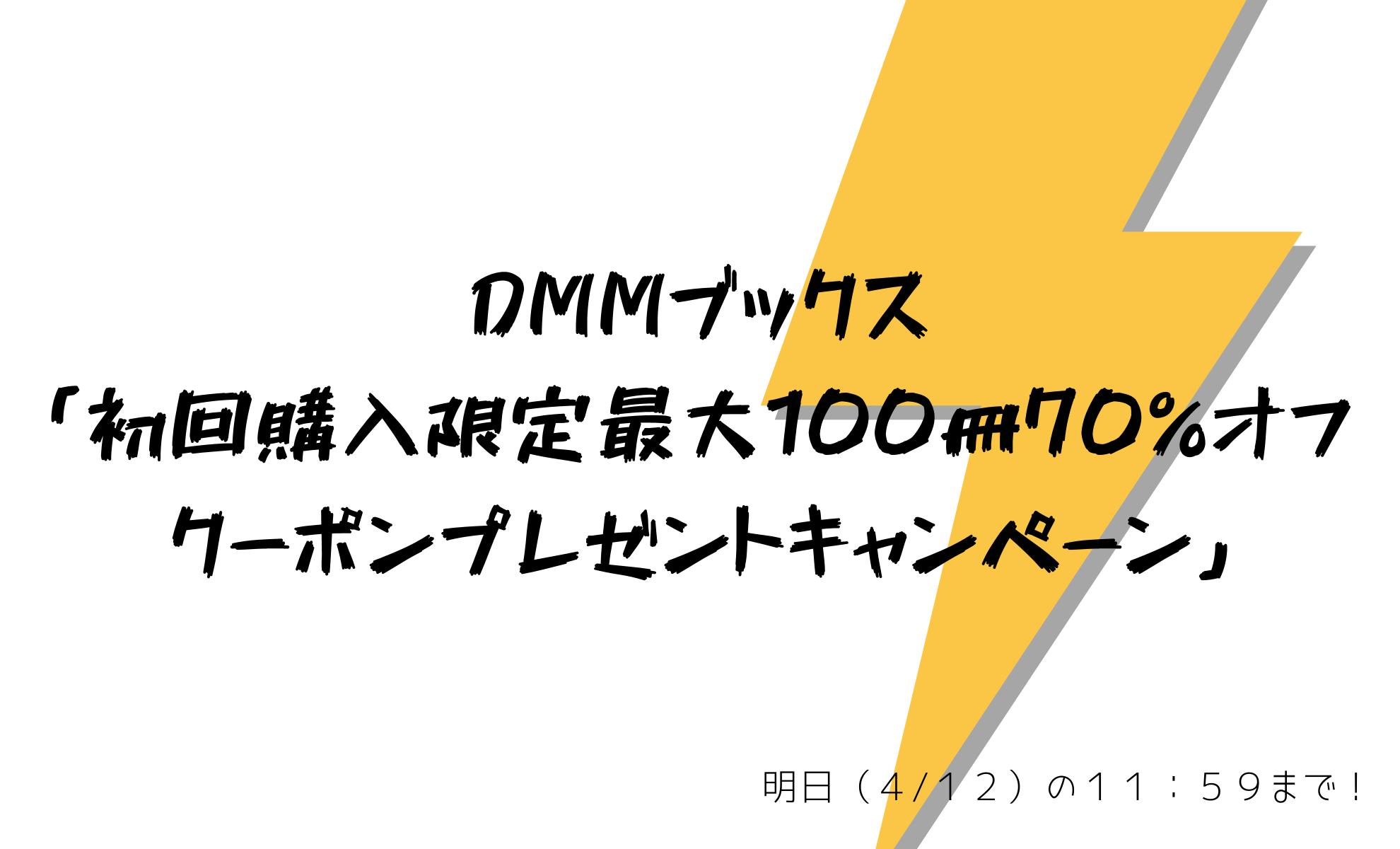 明日(4_12)の11:59まで!DMMブックス「初回購入限定最大100冊70%オフクーポンプレゼントキャンペーン」