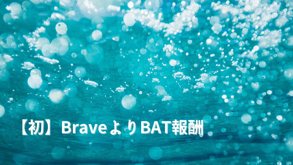 【初】BraveよりBAT報酬