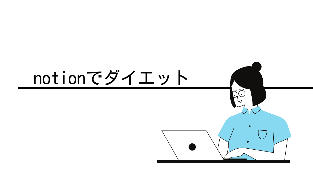 notionでダイエット