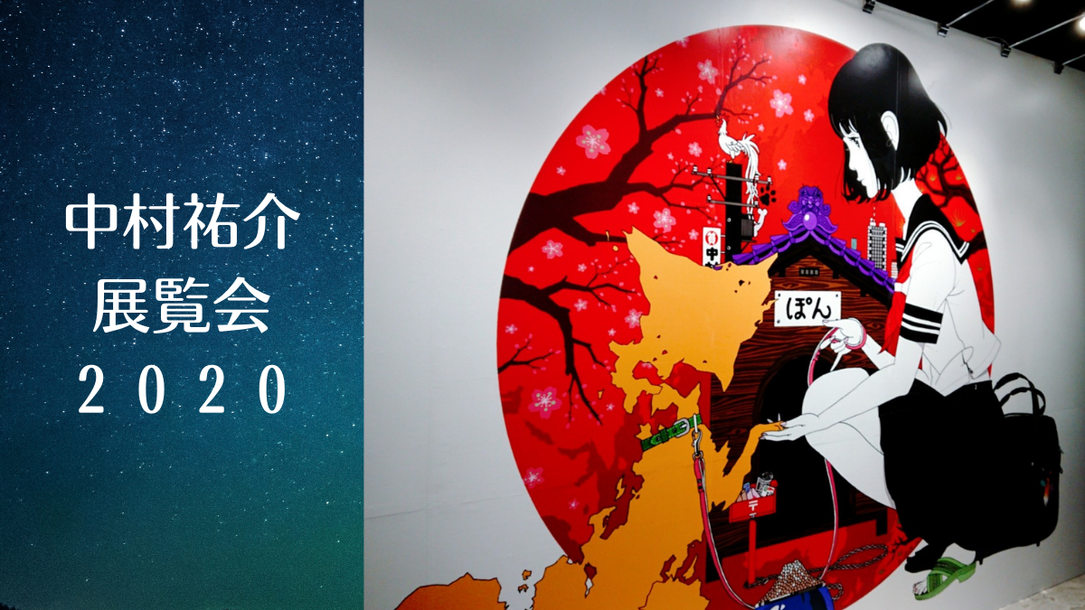 中村祐介 展覧会 2020