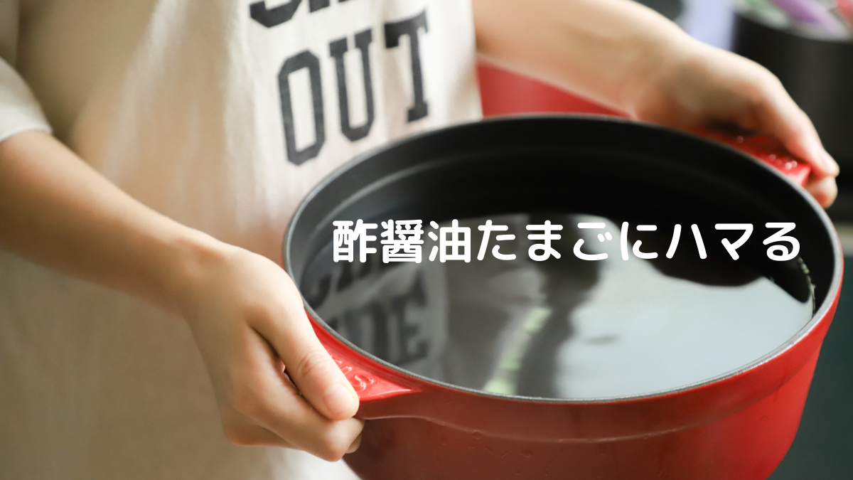酢醤油たまごにハマる
