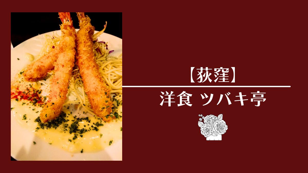 【荻窪】 洋食 ツバキ亭