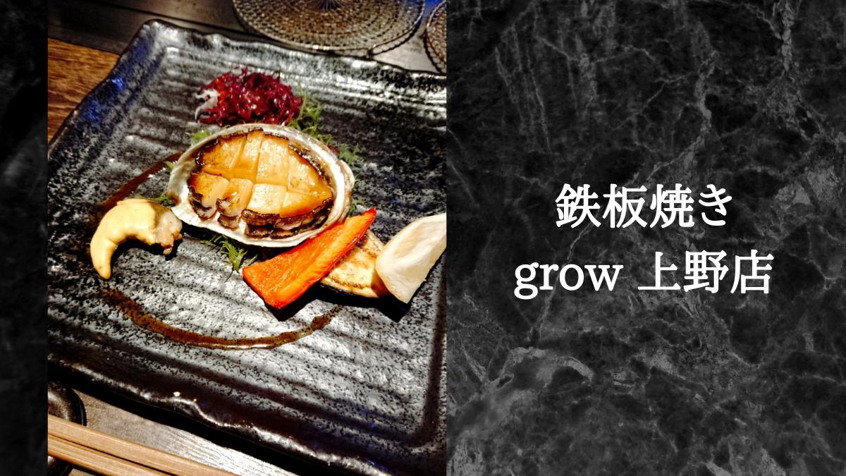 鉄板焼き grow 上野店