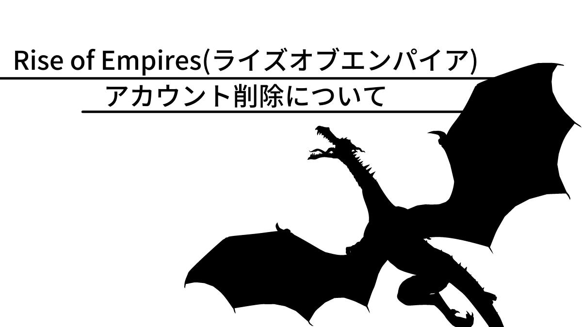Rise of Empires(ライズオブエンパイア) アカウント削除について